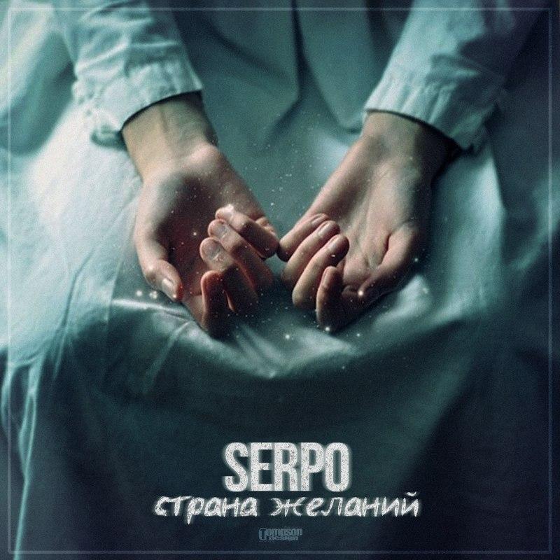 SERPO – Страна желаний (музыка Dj 911)