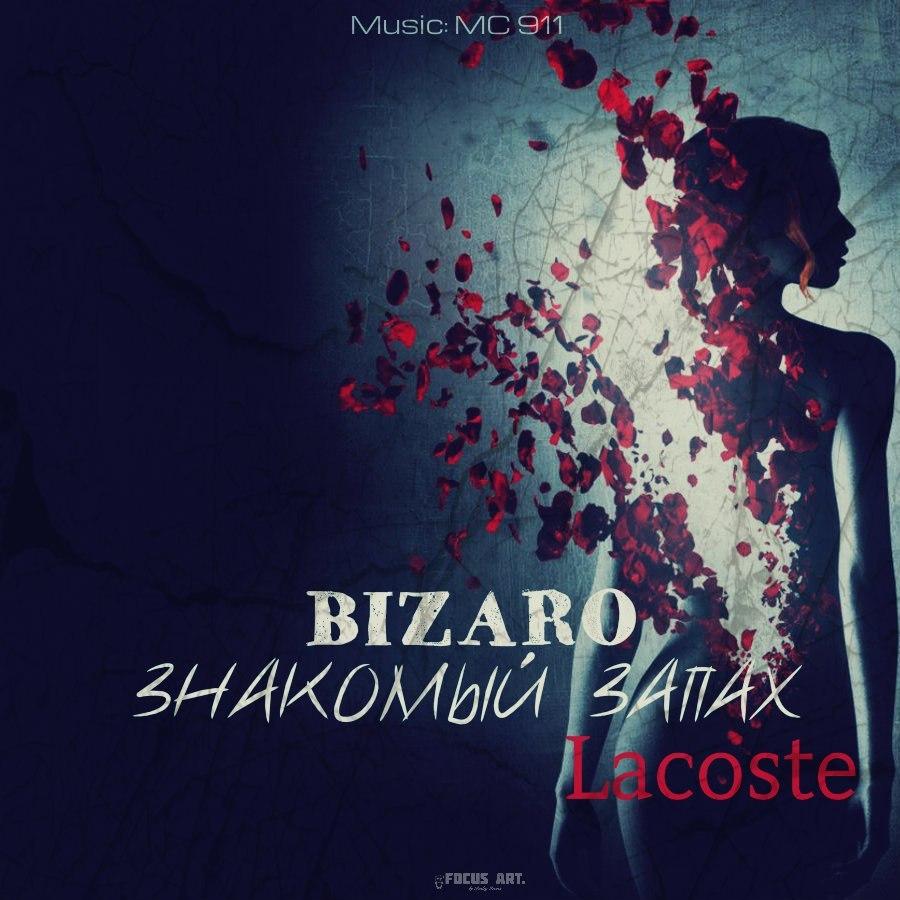 Bizaro – Знакомый Запах Lacoste (Муз. Dj 911)