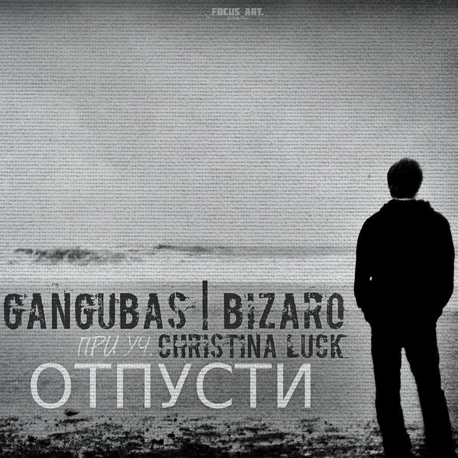 GanGuBaS feat. Bizaro (При уч. Christina Luck) – Отпусти