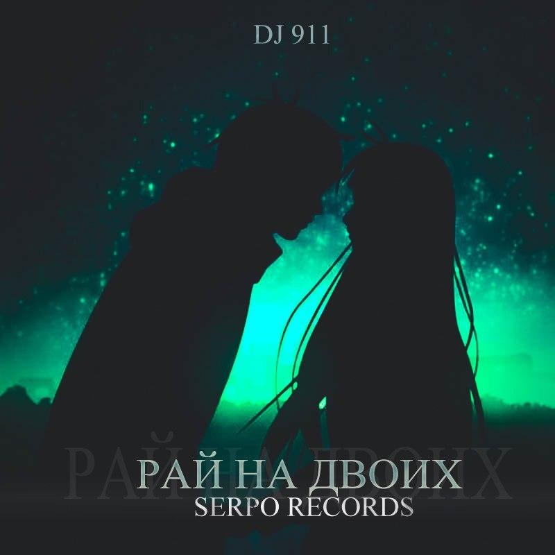 SERPO & DJ 911 – Рай на двоих