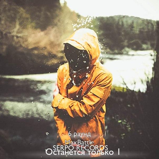 SERPO  - Останется только один (MaxBattle 6 раунд)