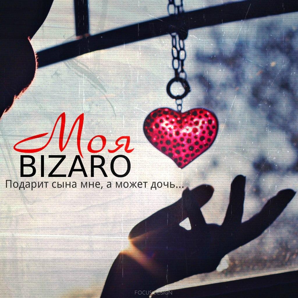 Bizaro – Моя