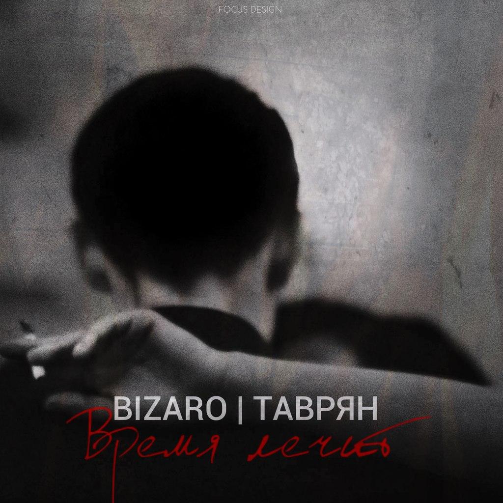 Bizaro feat. Таврян – Время Лечит