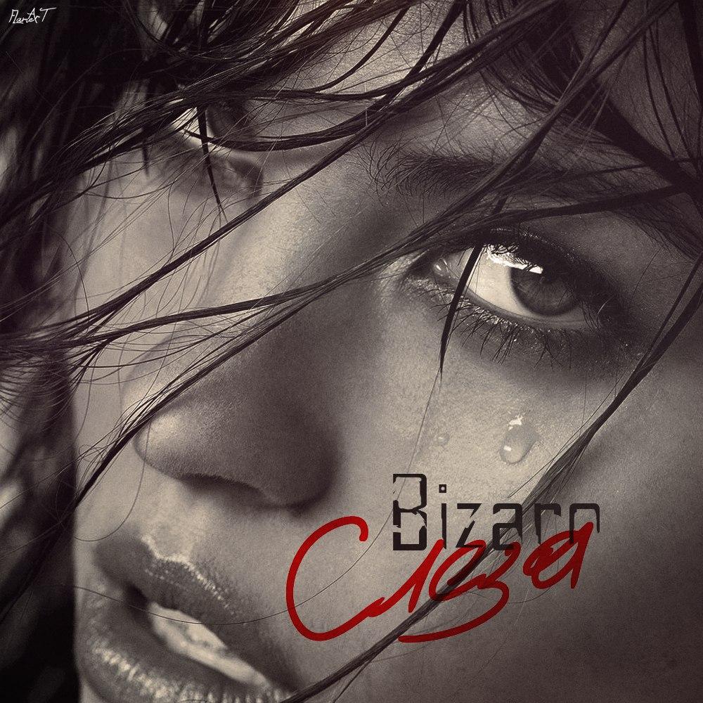 Bizaro – Слеза