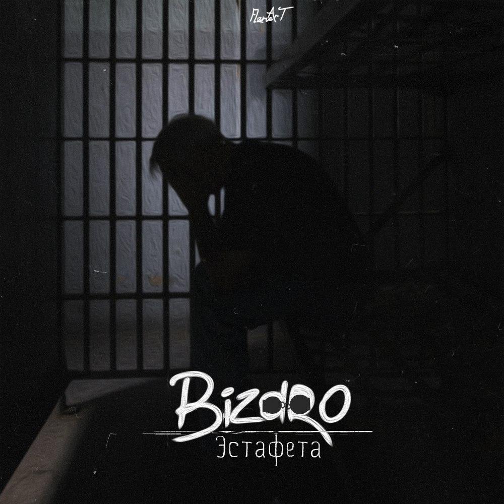 Bizaro – Эстафета