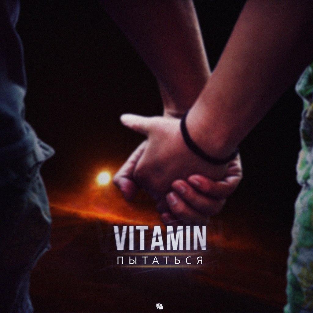 ViTAMiN – Пытаться (Enable Space prod)
