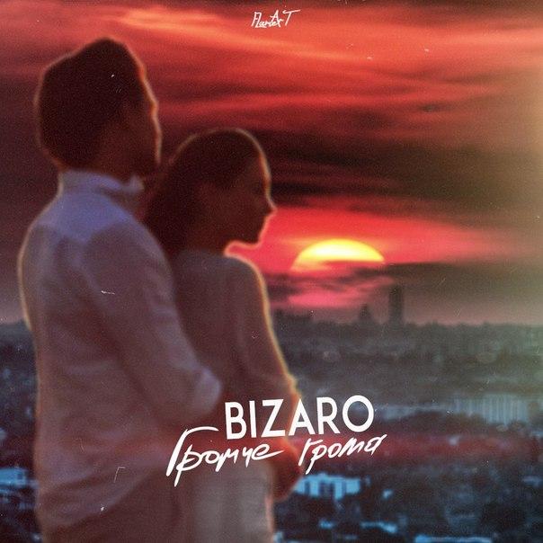Bizaro – Громче Грома