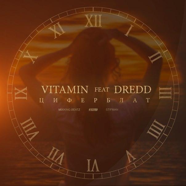 ViTAMiN feat DRedd - Циферблат (Mixking Beatz Prod.)