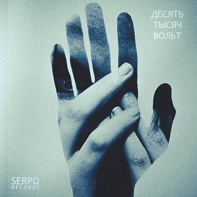 SERPO – Десять тысяч вольт