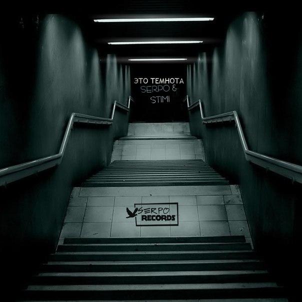 SERPO & Stimi  – Это Темнота