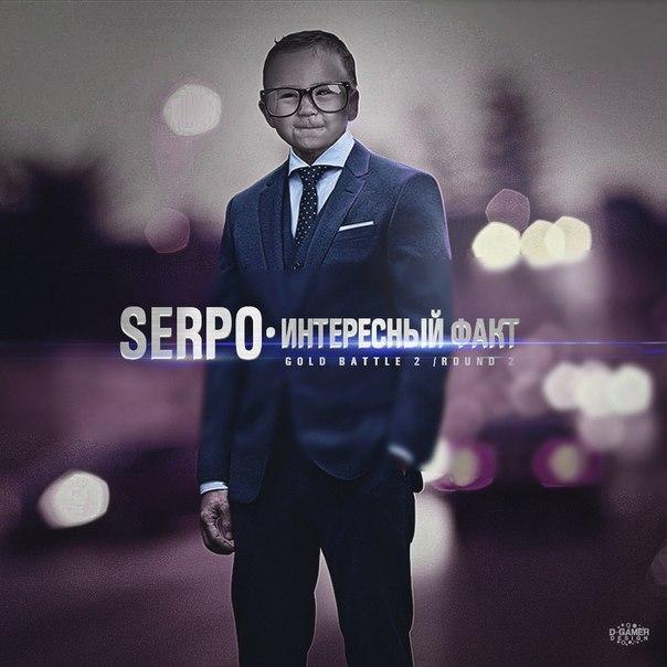 SERPO – Интересный факт [Gold Battle]
