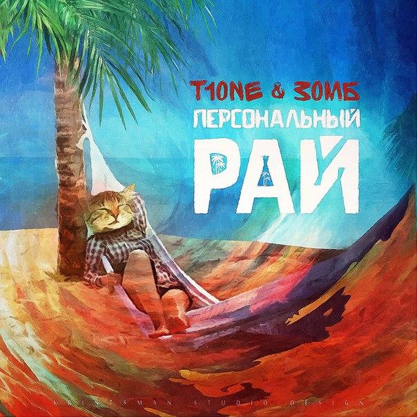 T1One, Зомб - Персональный рай (T1One Prod.)