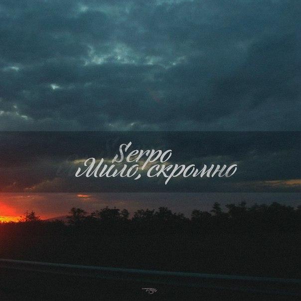 SERPO  – Мило,скромно