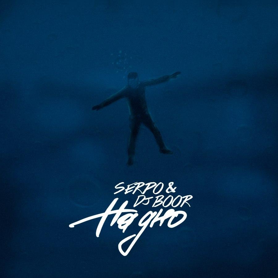 SERPO & DJ BOOR - Мир Наоборот [при уч Kpo2LL ,Эм_J]