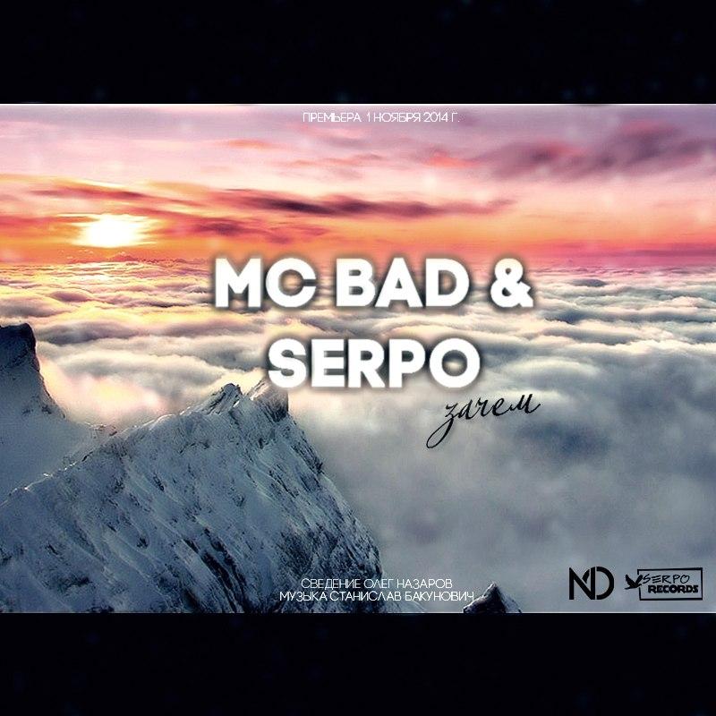 Mc Bad & SERPO - Зачем (музыка Станислав Бакунович)