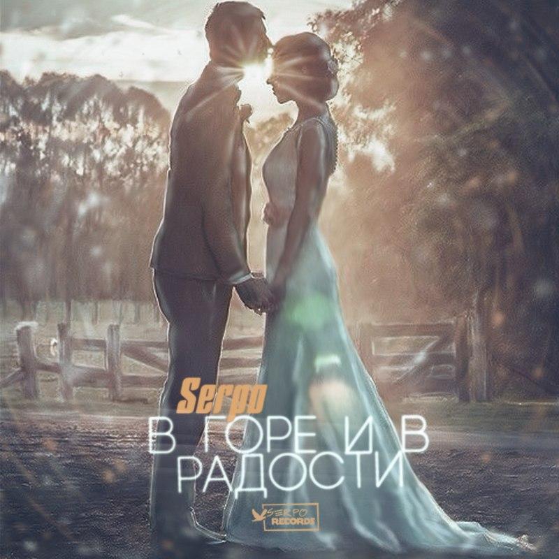 SERPO - В горе и в радости (serpo prod.)