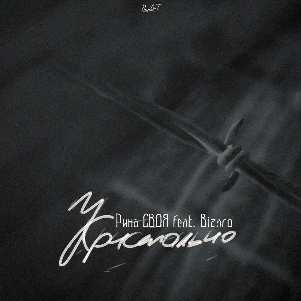 Рина СВОЯ feat. Bizaro - Кристально