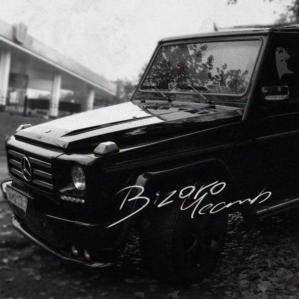 Bizaro – Честь