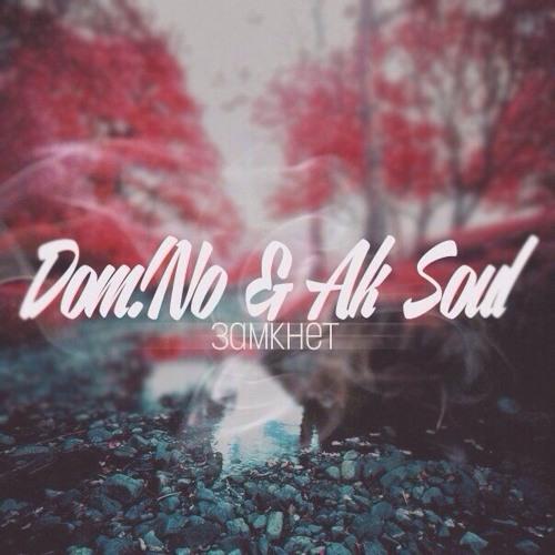 dom!No feat. Ak_Soul – Замкнёт (Саша Соловьёв &Tik prod.)