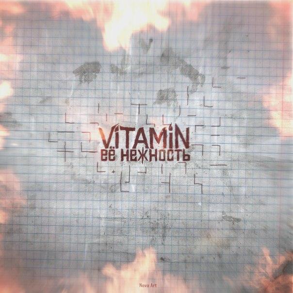ViTAMiN – Её нежность (N.O style prod)