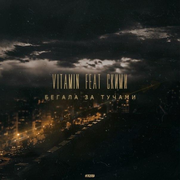 ViTAMiN feat СКИМИ – Бегала за тучами (Британ7кий prod)