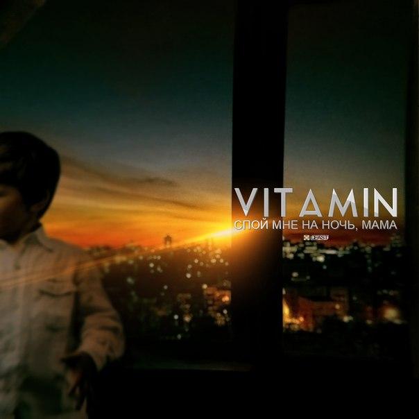ViTAMiN – Спой мне на ночь, мама (Изгой production).