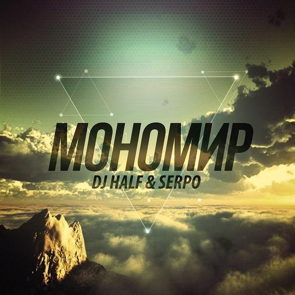 DJ HaLF & SERPO - Мономир