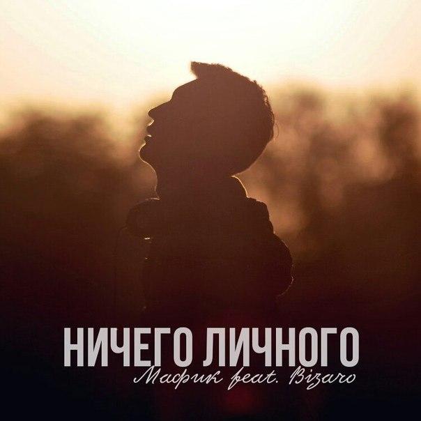 Мафик feat. Bizaro – Ничего Личного