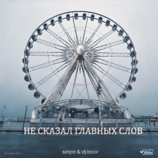 SERPO & DJ BOOR - Не сказал главных слов