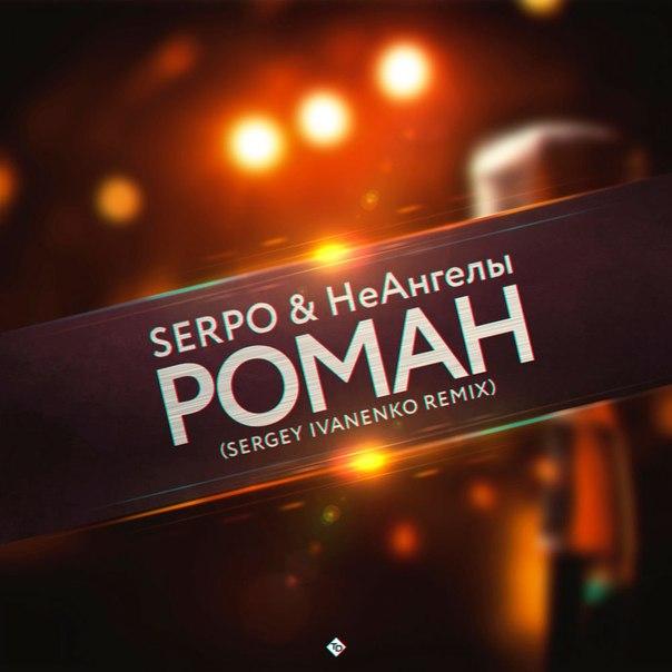 НеАнгелы – Роман (SERPO & Sergey Ivanenko Remix)
