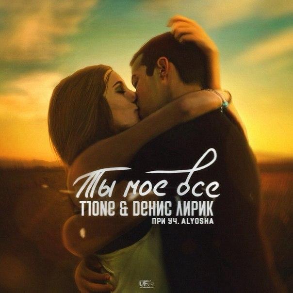 T1One & Денис Лирик feat. Alyosha – Ты моё всё ( RMX )