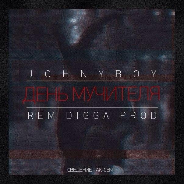 Johnyboy - День мучителя (Рем Дигга Prod.)