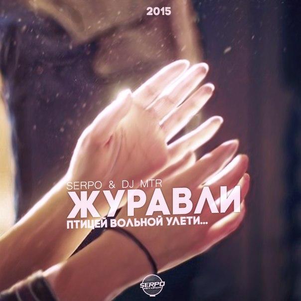 SERPO & DJ MTR - Журавли