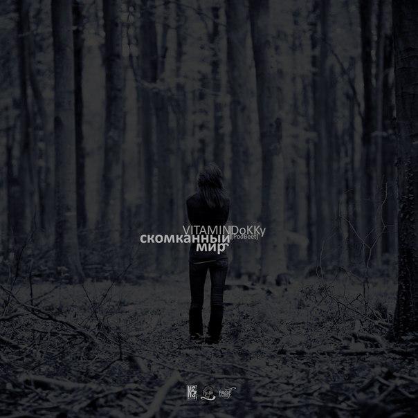 ViTAMiN ft. DoKKy[PodBeet] – Скомканный Мир