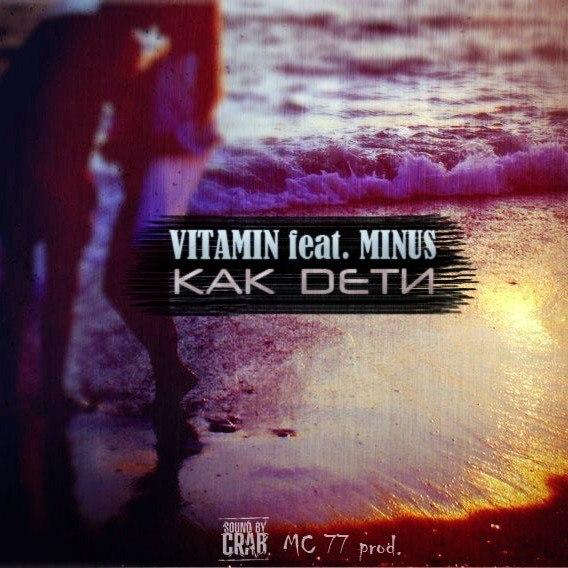 ViTAMiN ft. MINUS - Как дети (при уч. KSENIA)