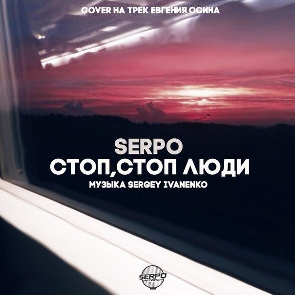 SERPO - Стоп ,стоп люди (музыка Sergey Ivanenko) (cover)