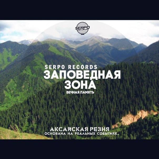 SERPO - Заповедная Зона (музыка Николай Бомбитов)