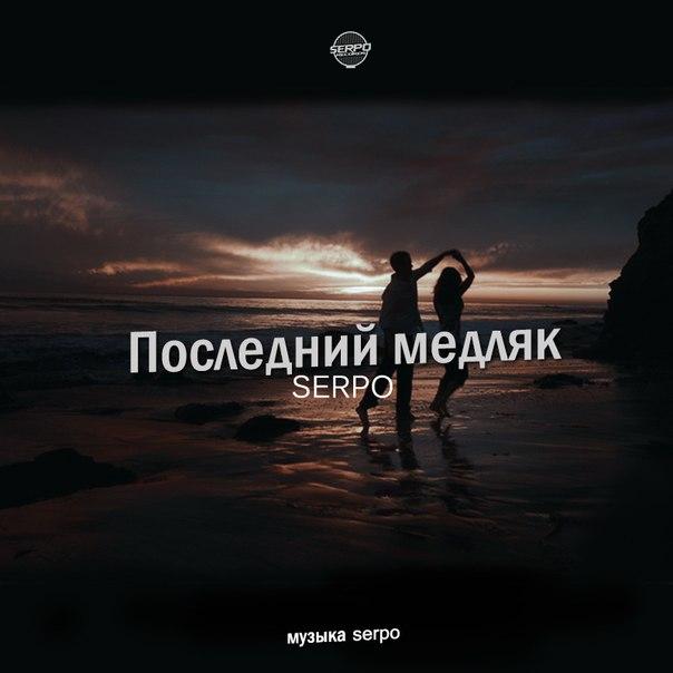 SERPO - Последний медляк (SERPO Prod.)