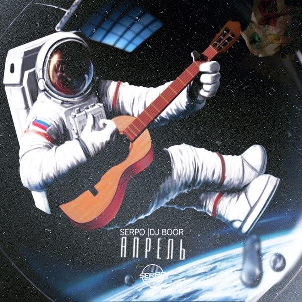 SERPO & DJ BOOR - Апрель