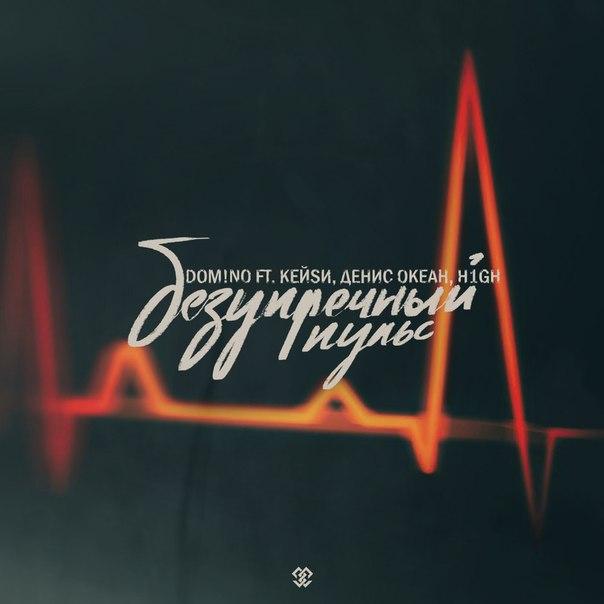dom!No ft. H1GH – Безупречный пульс