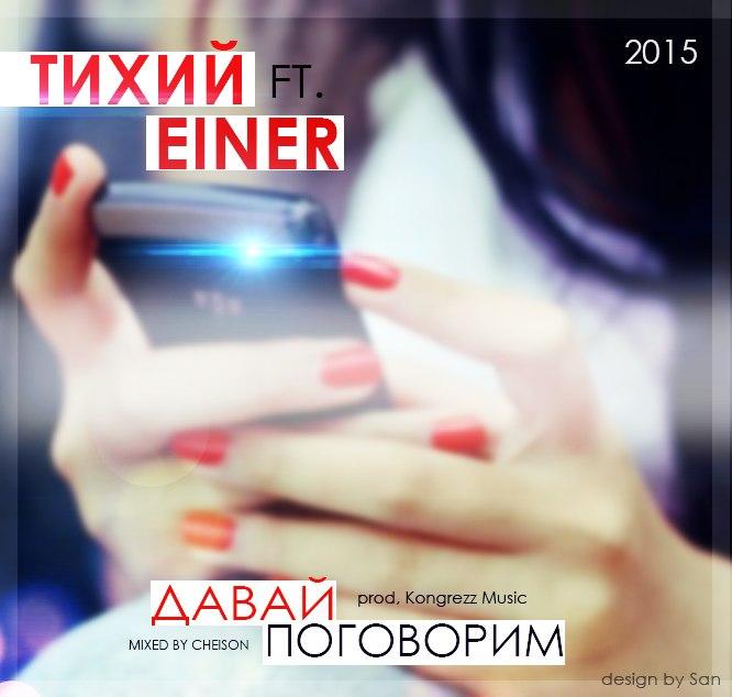 Тихий ft. Einer – Давай Поговорим (2015)