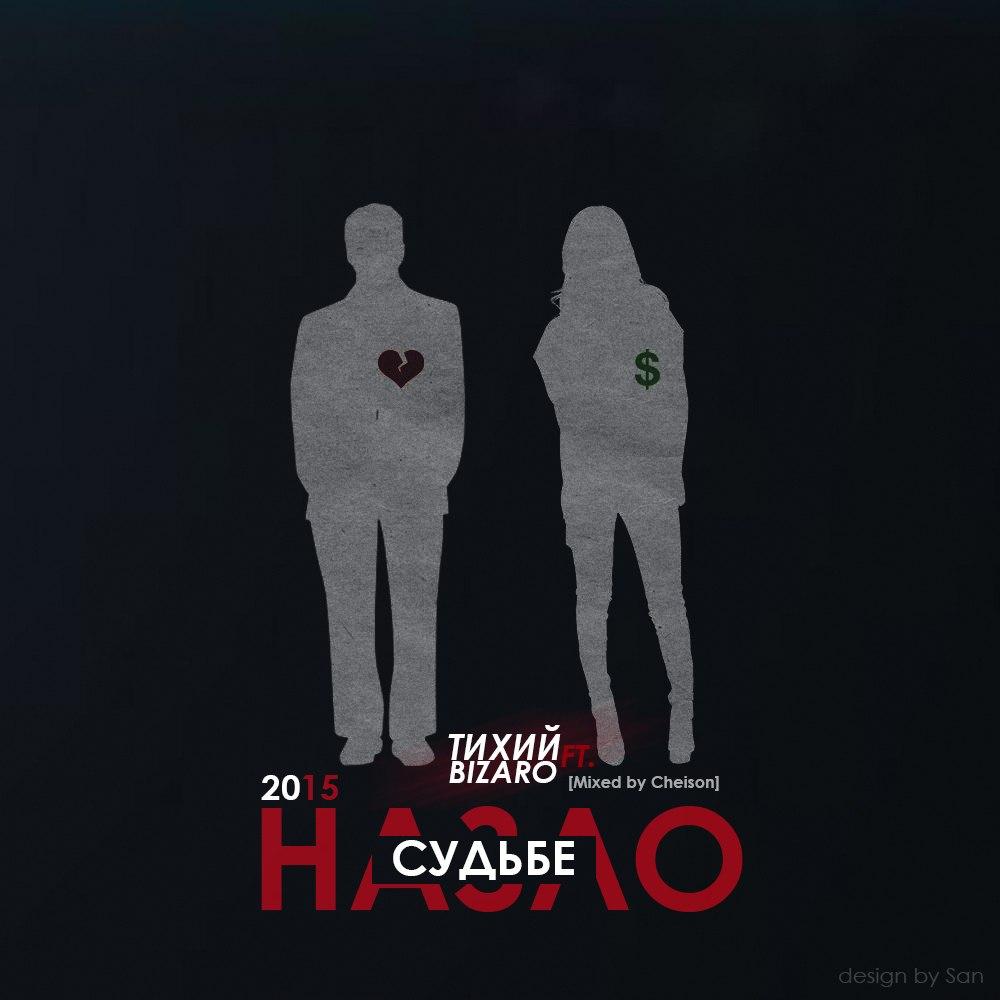 Тихий ft. Bizaro – Судьбе Назло...(2015)