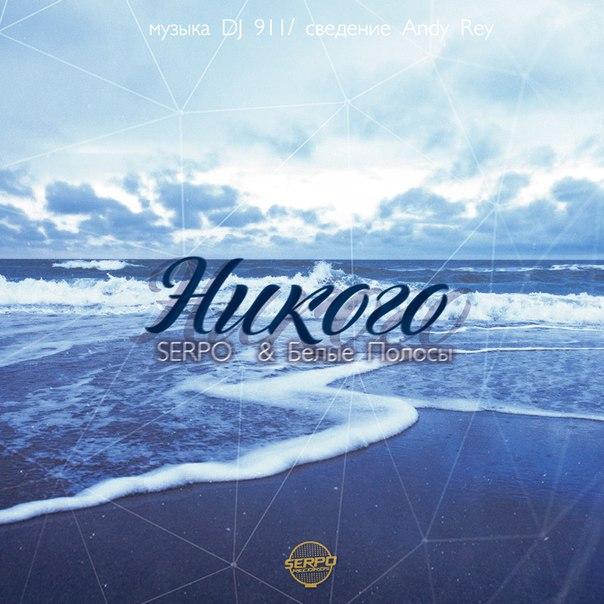 SERPO & Белые Полосы – Никого (музыка DJ 911)