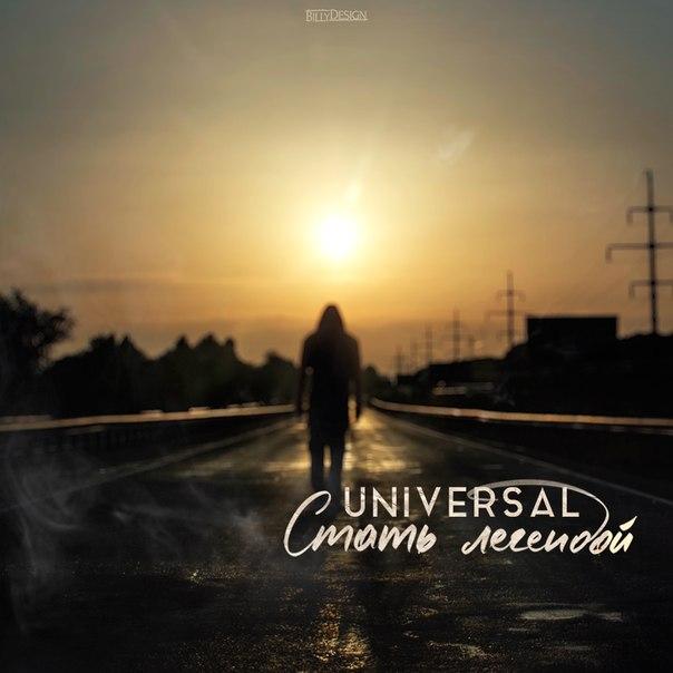Universal  - Стать легендой