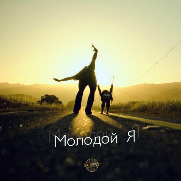 SERPO – Молодой Я (музыка Николай Бомбитов)