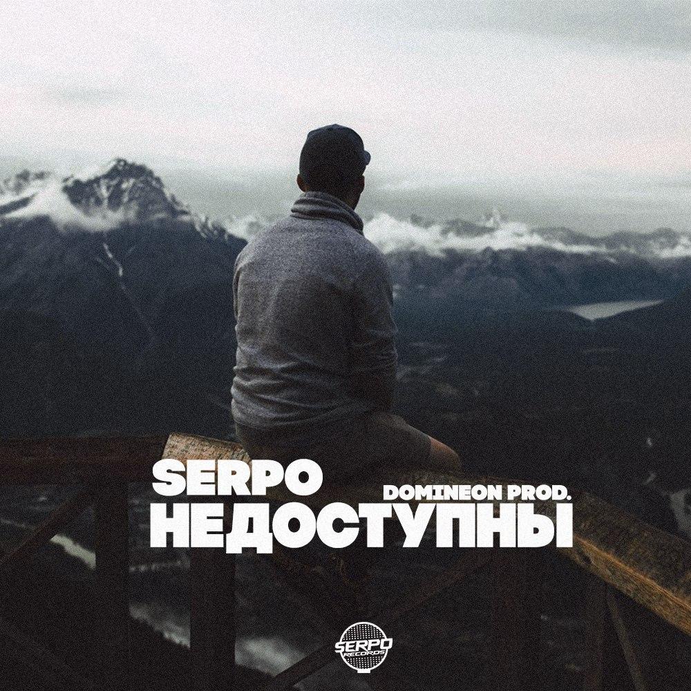SERPO – Недоступны [сведение by Cheison]