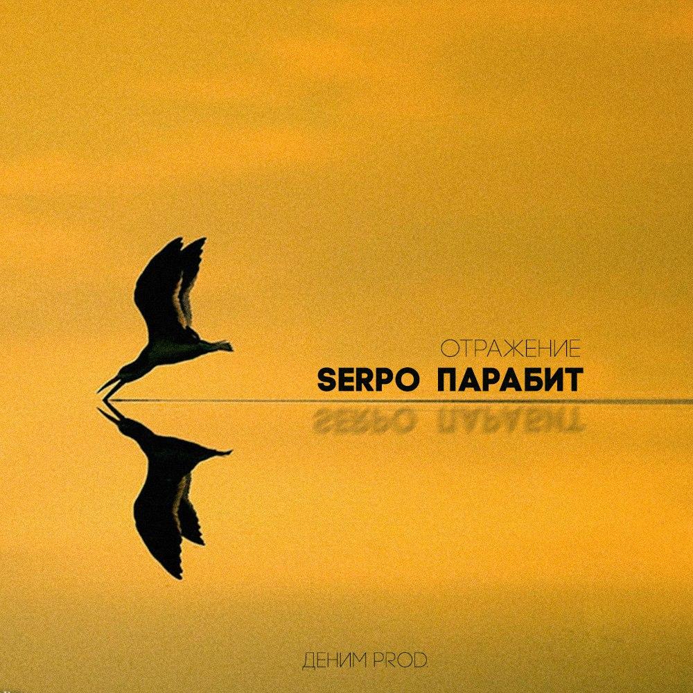 SERPO & ПАРАБИТ – Отражение (Деним prod.)
