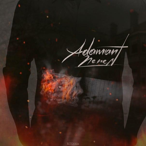 Adamant  – Пепел