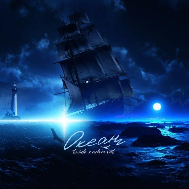 Twide x Adamant – Океан (Sky Prod.)