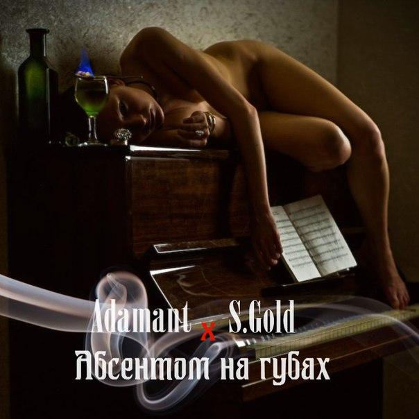 Adamant x S.Gold – Абсентом на губах (Adamant prod.)